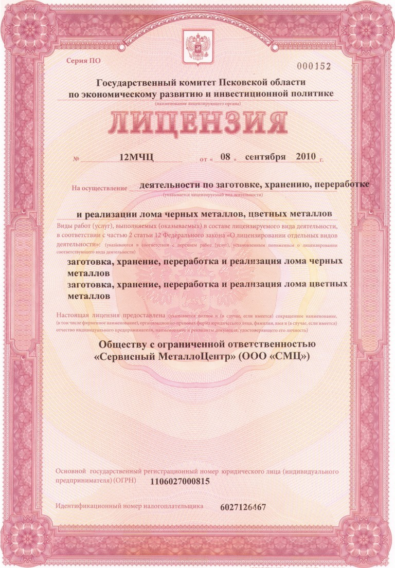Лицензия на прием и переработку металла прием чугуна цена за кг в Серпухов
